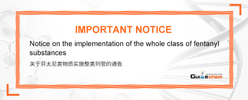 Notice on the implementation of the whole class of fentanyl substances
